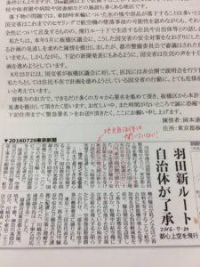 羽田問題(東京新聞0728)