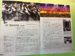 東京大空襲資料1