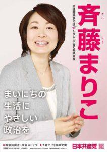 斉藤まりこポスター